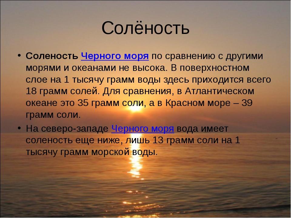 Солёность СоленостьЧерного моряпо сравнению с другими морями и океанами не...