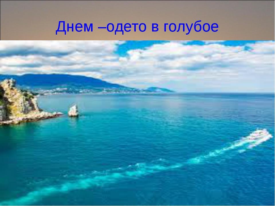 Днем –одето в голубое