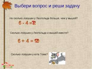 Выбери вопрос и реши задачу Сколько ловушек у кота Тома? На сколько ловушек у