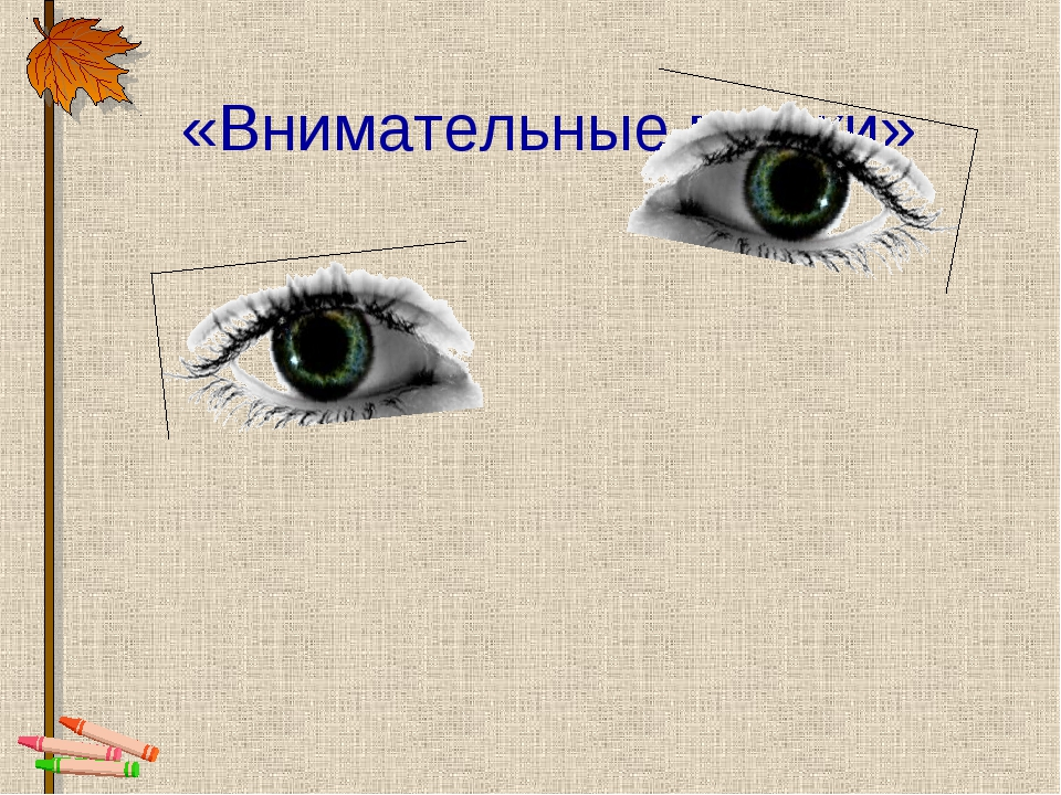 «Внимательные глазки»