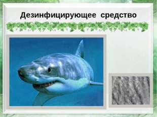 Дезинфицирующее средство http://s1.n1.by/sites/default/files/imagecache/full/