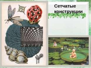 Сетчатые конструкции http://img1.liveinternet.ru/images/attach/c/0/53/257/53