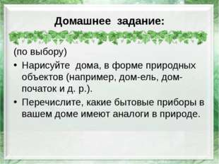 Домашнее задание: (по выбору) Нарисуйте дома, в форме природных объектов (нап