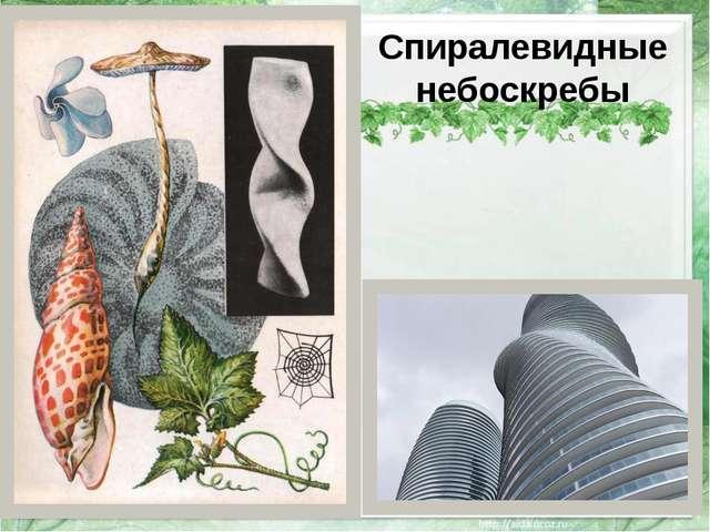 Спиралевидные небоскребы http://www.krasfun.ru/images/2013/4/5fa27_0_a6f0a_d...