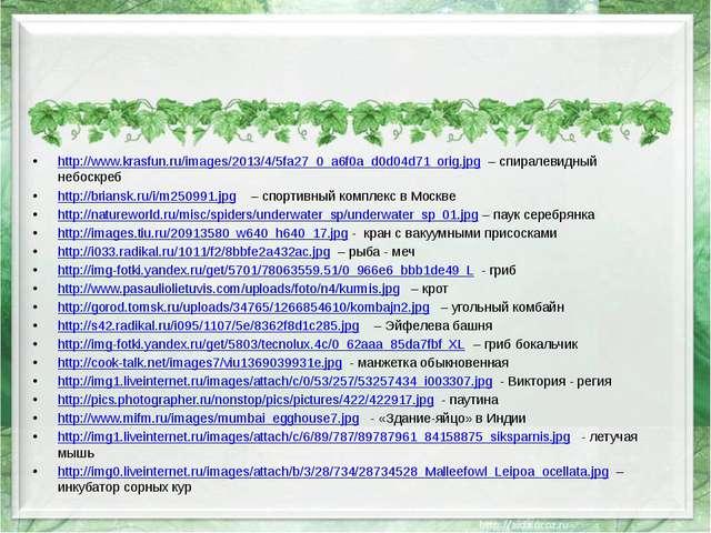 http://www.krasfun.ru/images/2013/4/5fa27_0_a6f0a_d0d04d71_orig.jpg – спирал...