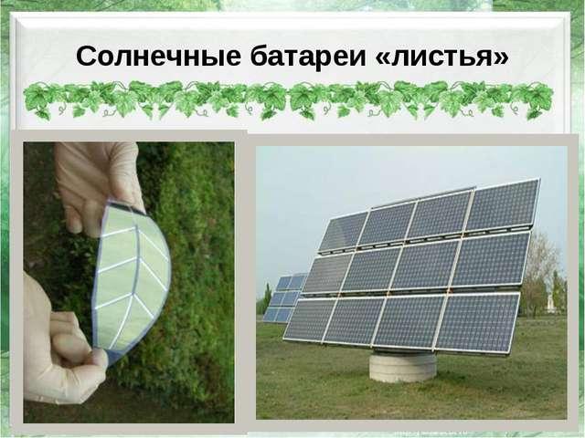 Солнечные батареи «листья» http://im6-tub-ru.yandex.net/i?id=247795524-10-72&...