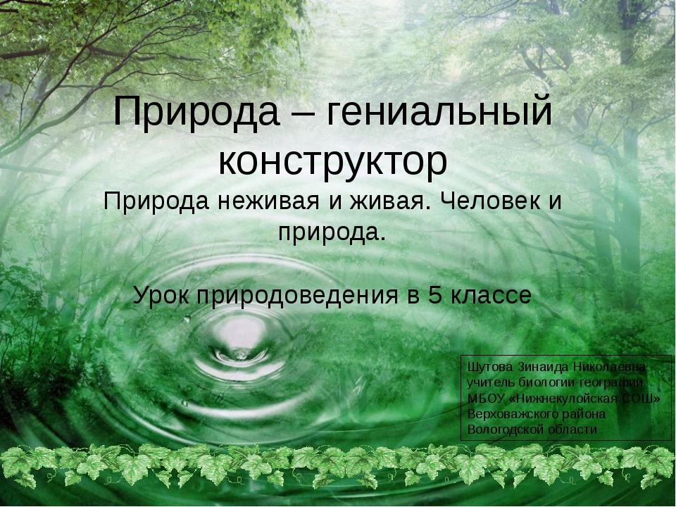 Природа – гениальный конструктор Природа неживая и живая. Человек и природа....