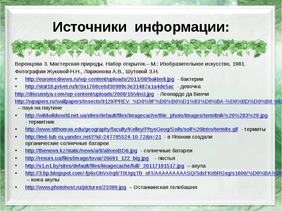 Источники информации: Воронцова З. Мастерская природы. Набор открыток.– М.: И...