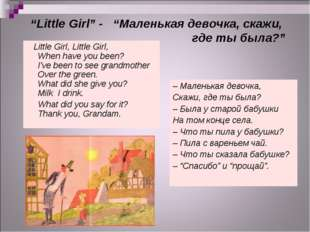 """""""Little Girl"""" - """"Маленькая девочка, скажи, где ты была?"""" Little Girl, Little"""