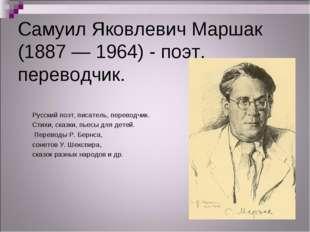 Самуил Яковлевич Маршак (1887 — 1964) - поэт, переводчик. Русский поэт, писат