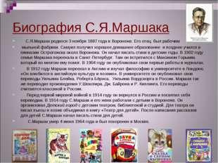 Биография С.Я.Маршака С.Я.Маршак родился 3 ноября 1887 года в Воронеже. Его о