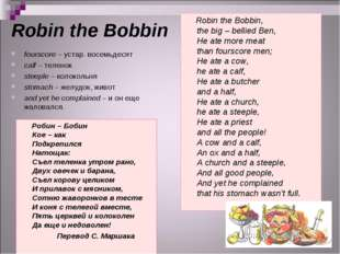 Robin the Bobbin fourscore – устар. восемьдесят calf – теленок steeple – коло