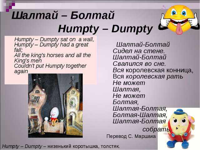 Шалтай – Болтай Humpty – Dumpty Humpty – Dumpty sat on a wall, Humpty – Dumpt...