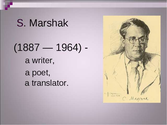 S. Marshak (1887 — 1964) - a writer, a poet, a translator.