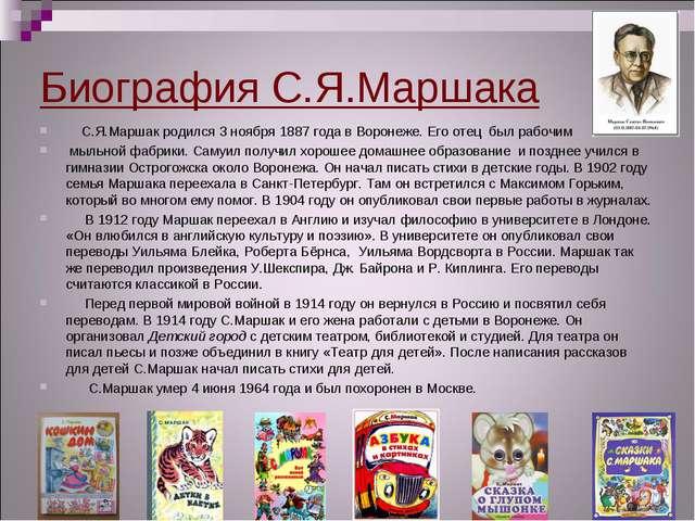 Биография С.Я.Маршака С.Я.Маршак родился 3 ноября 1887 года в Воронеже. Его о...
