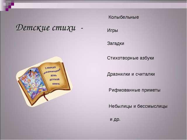 Детские стихи - Колыбельные Игры Загадки Стихотворные азбуки Дразнилки и счит...