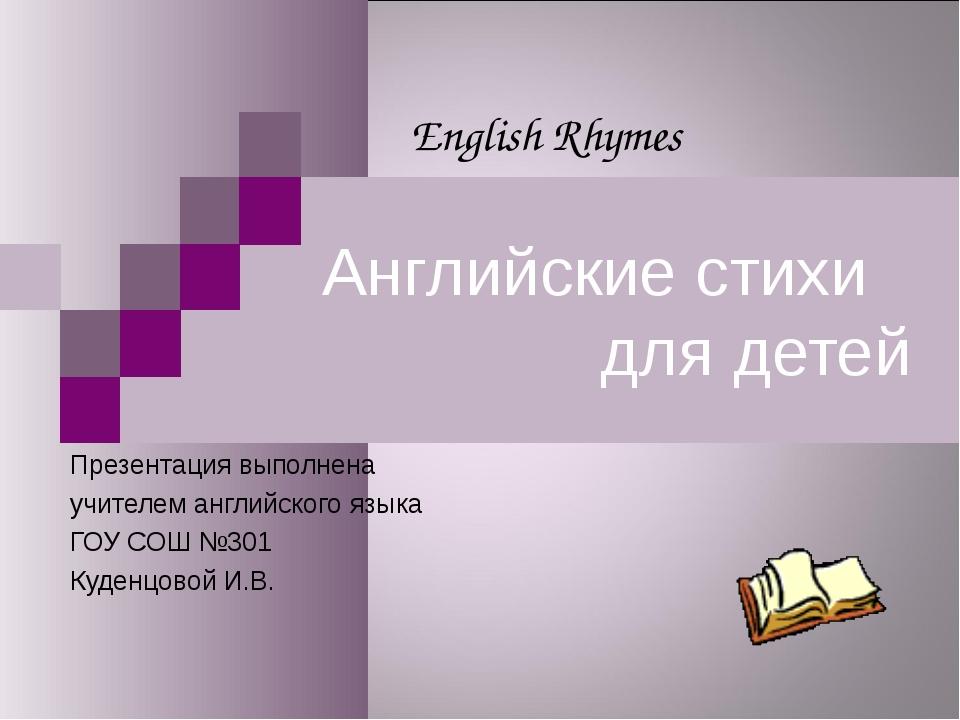 Английские стихи для детей Презентация выполнена учителем английского языка Г...