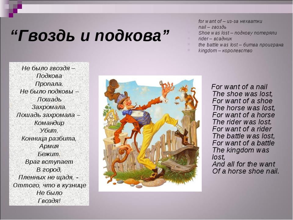 """""""Гвоздь и подкова"""" for want of – из-за нехватки nail – гвоздь Shoe was lost –..."""