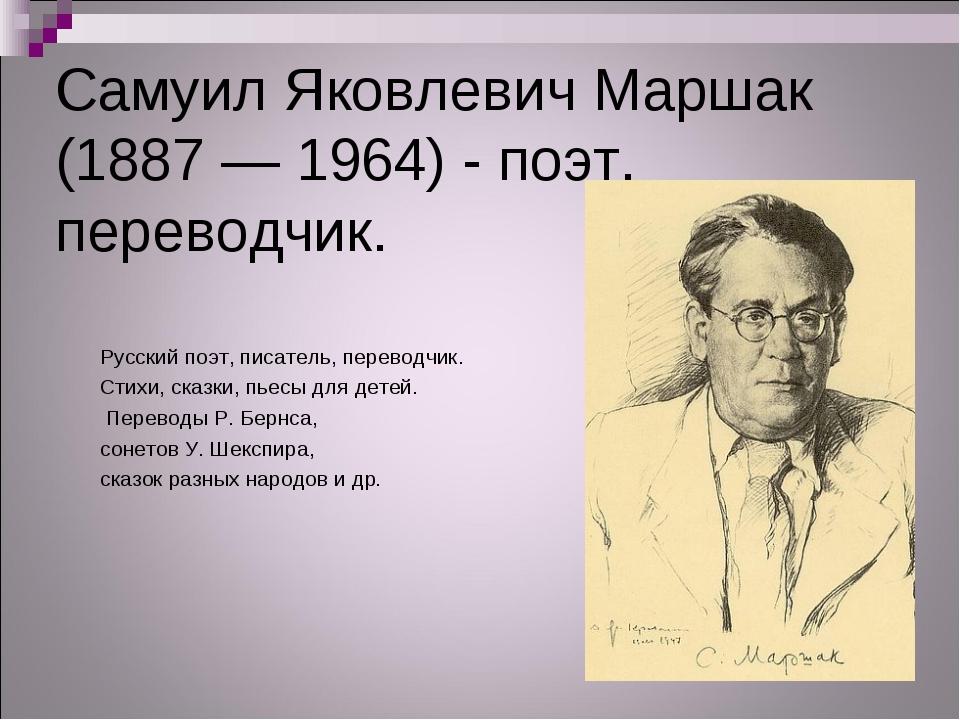 Самуил Яковлевич Маршак (1887 — 1964) - поэт, переводчик. Русский поэт, писат...