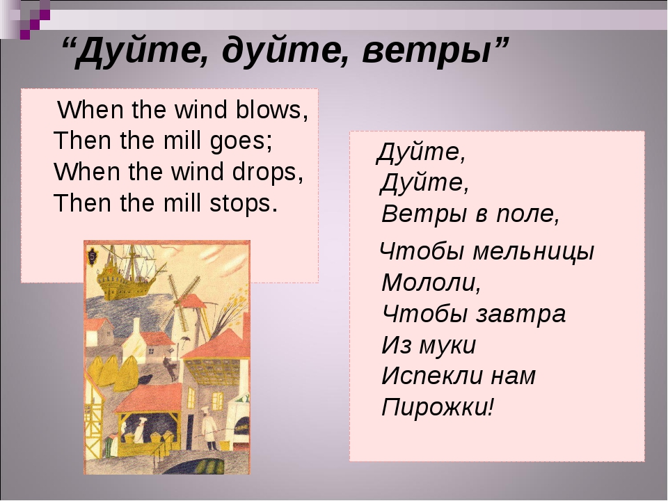 """Дуйте, дуйте, ветры"" When the wind blows, Then the mill goes; When the wind..."