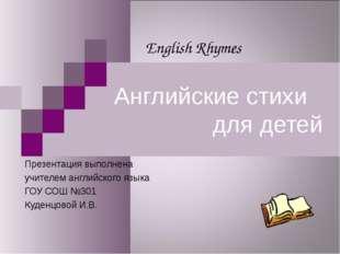Английские стихи для детей Презентация выполнена учителем английского языка Г