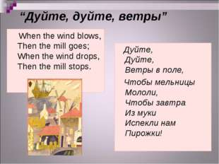 """Дуйте, дуйте, ветры"" When the wind blows, Then the mill goes; When the wind"