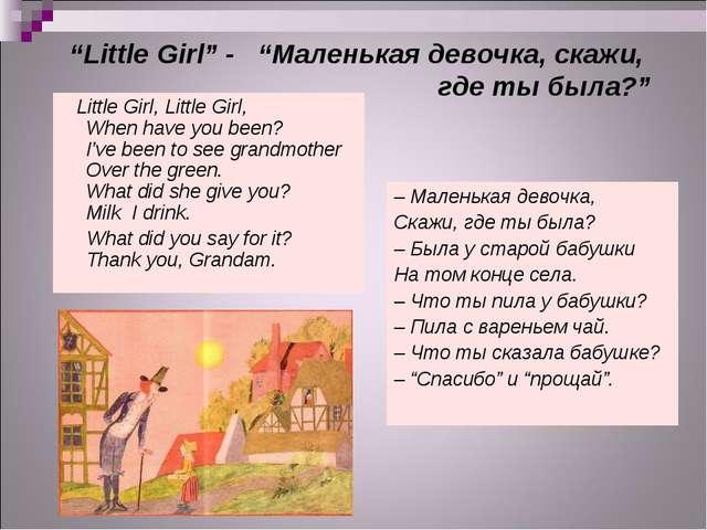 """""""Little Girl"""" - """"Маленькая девочка, скажи, где ты была?"""" Little Girl, Little..."""