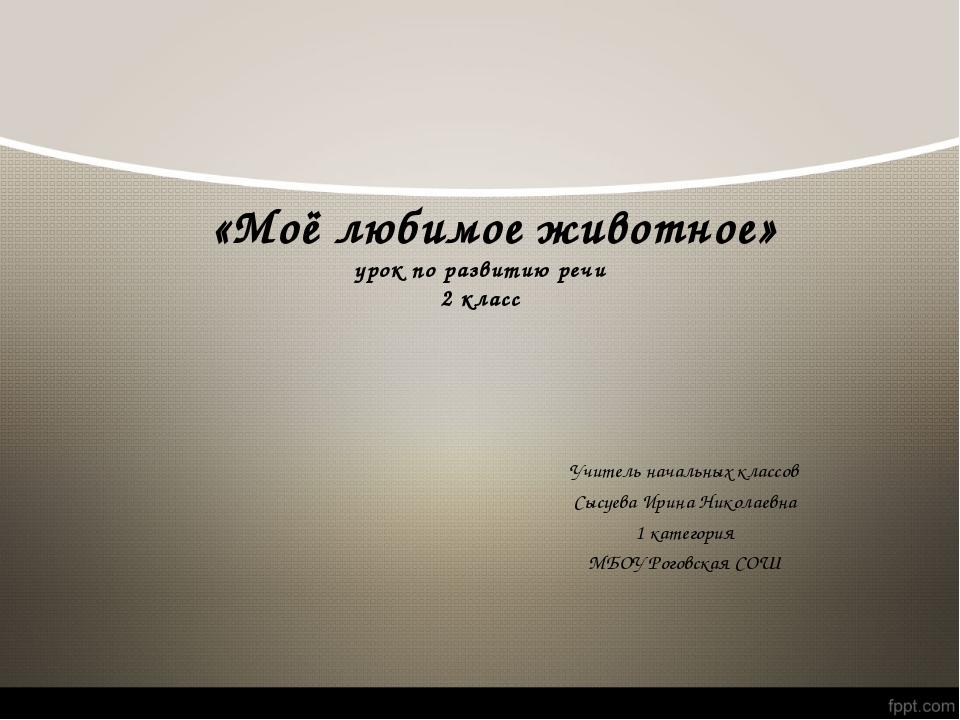 Учитель начальных классов Сысуева Ирина Николаевна 1 категория МБОУ Роговская...