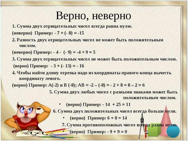 Верно, неверно 1. Сумма двух отрицательных чисел всегда равна нулю. (неверно)...