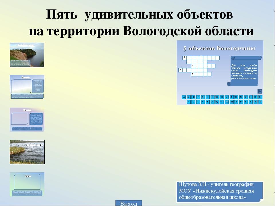Пять удивительных объектов на территории Вологодской области Шутова З.Н.- учи...