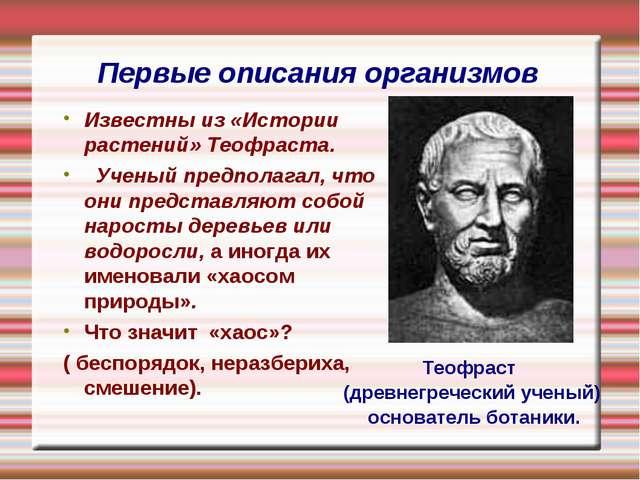 Первые описания организмов Теофраст (древнегреческий ученый) основатель ботан...