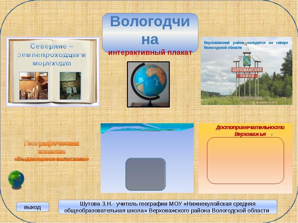 Вологодчина интерактивный плакат выход Шутова З.Н.- учитель географии МОУ «Н...