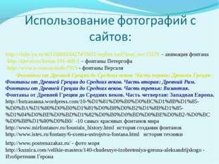 http://clubs.ya.ru/4611686018427455831/replies.xml?item_no=15576 – анимация ф