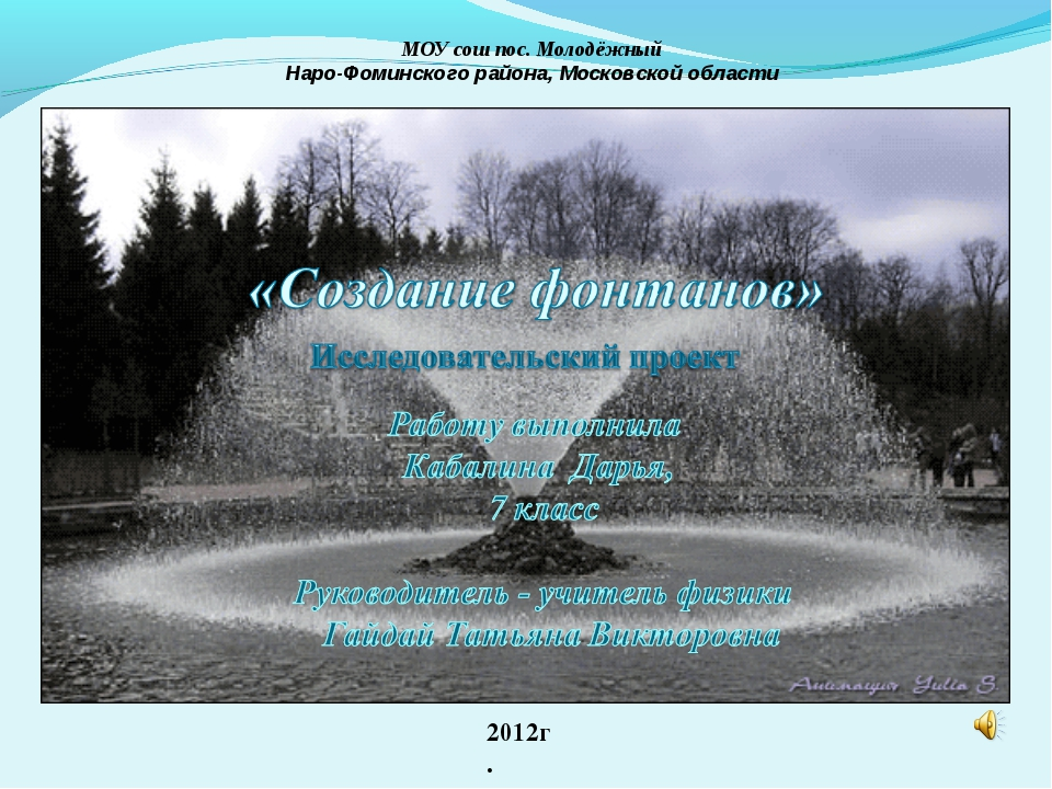 МОУ сош пос. Молодёжный Наро-Фоминского района, Московской области 2012г.