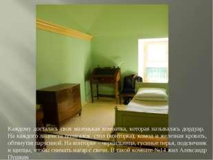 Каждому досталась своя маленькая комнатка, которая называлась дордуар. На каж