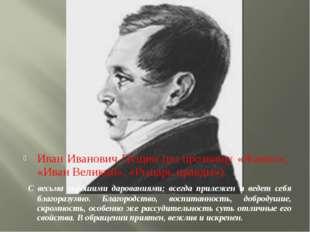 Иван Иванович Пущин (по прозвищу «Жанно», «Иван Великий», «Рыцарь правды»). С
