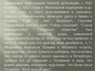 Прапорщик лейб-гвардии Конной артиллерии, с 1822 поручик, с 1823 судья в Моск
