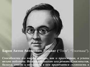 "Барон Антон Антонович Дельвиг (""Тося"", ""Тосенька""). Способности его посредств"