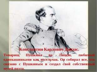 Константин Карлович Данзас. Товарищ Пушкина по Лицею, любимый однокашниками