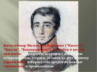 """Кюхельбекер Вильгельм Карлович (""""Кюхель"""", """"Кюхля"""", """"Беккеркюхель""""). Способен"""