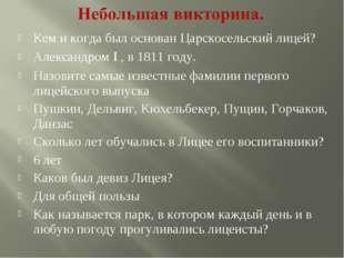 Кем и когда был основан Царскосельский лицей? Александром I , в 1811 году. На