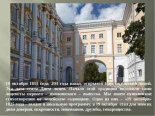 19 октября 1811 года, 203 года назад, открылся Царскосельский лицей. Эта дата
