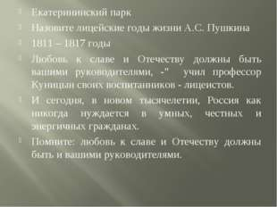 Екатерининский парк Назовите лицейские годы жизни А.С. Пушкина 1811 – 1817 го