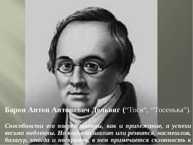"Барон Антон Антонович Дельвиг (""Тося"", ""Тосенька""). Способности его посредств..."