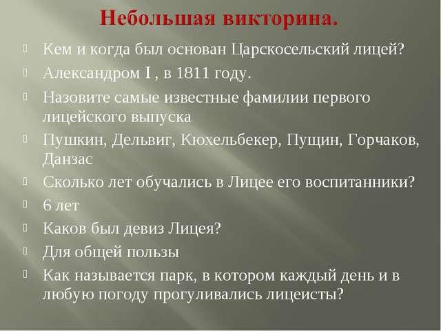 Кем и когда был основан Царскосельский лицей? Александром I , в 1811 году. На...