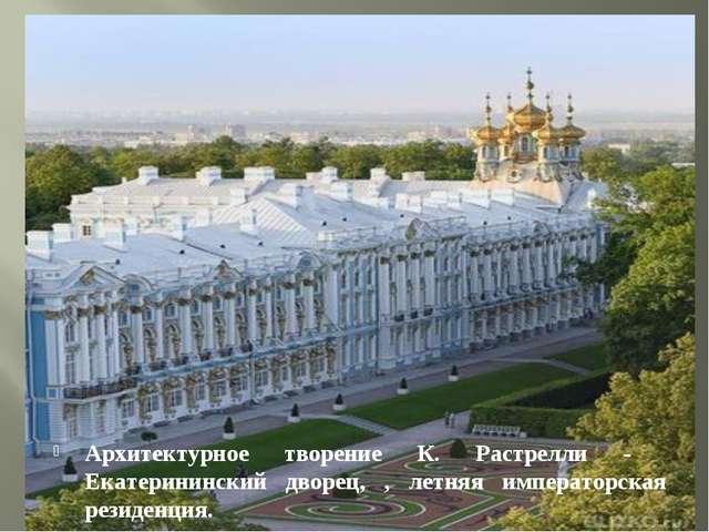 Архитектурное творение К. Растрелли - Екатерининский дворец, , летняя императ...
