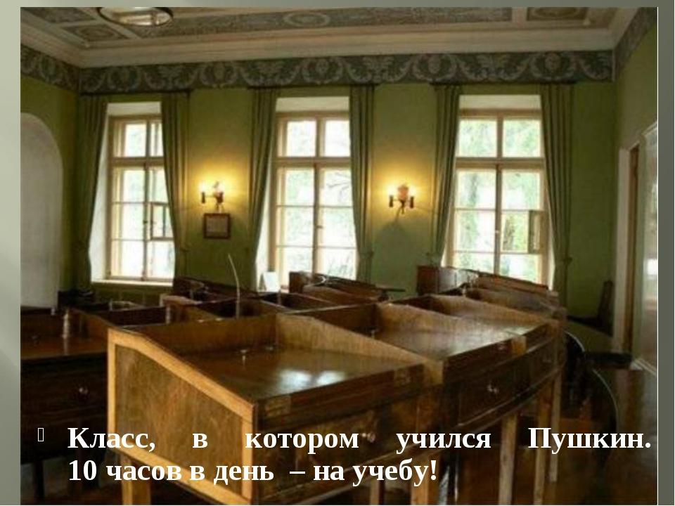 Класс, в котором учился Пушкин. 10 часов в день – на учебу!
