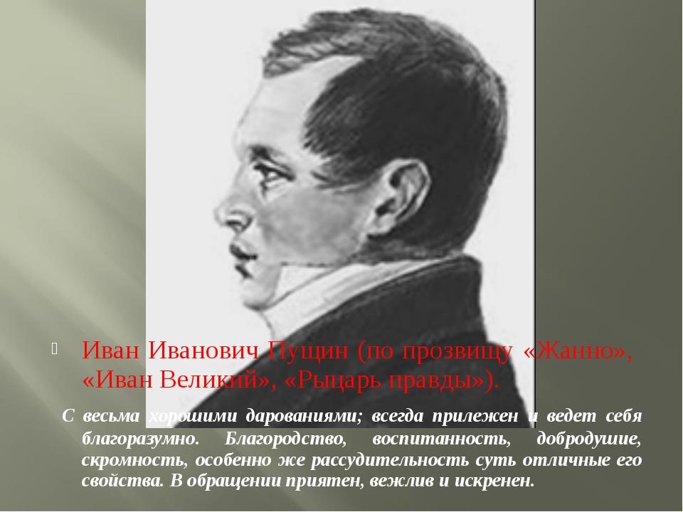 Иван Иванович Пущин (по прозвищу «Жанно», «Иван Великий», «Рыцарь правды»). С...