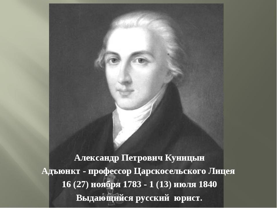 Александр Петрович Куницын Адъюнкт - профессор Царскосельского Лицея 16 (27)...