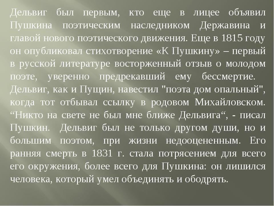 Дельвиг был первым, кто еще в лицее объявил Пушкина поэтическим наследником Д...